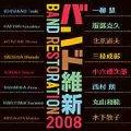 CD バンド維新2008(仮)(2008年2月27日発売予定)