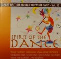 CD スピリット・オブ・ザ・ダンス:イギリス吹奏楽作品集 第17集