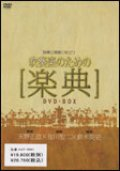 DVD 指導と演奏に役立つ吹奏楽のための「楽典」 【DVD2枚組】指導と演奏に役立つ