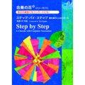 吹奏楽譜(メソード)合奏の花(吹奏楽)シリーズ(1) ステップ・バイ・ステップ/後藤洋(2012年3月15日発売)