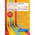 金管バンド楽譜  【金管バンド曲集】ファンファーレ&マーチ集(2012年2月27日発売)