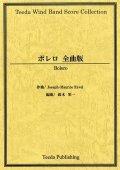 吹奏楽スコア ボレロ 全曲版 作曲/ ラヴェル 編曲/ 鈴木 栄一