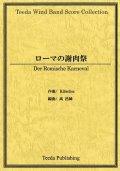 吹奏楽スコア ローマの謝肉祭 作曲/ベルリオーズ 編曲/高 昌帥