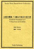 吹奏楽スコア 幻想交響曲 第5楽章 作曲/ ベルリオーズ 編曲/戸田 顕