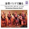 CD 金管バンドで踊る アルメニアンダンス パート1(2012年3月中頃発売)