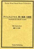 吹奏楽スコア  ダフニスとクロエ 第2組曲 全曲版 作曲/ ラヴェル 編曲/ 高 昌帥