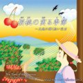 CD 桜桃の実る季節〜大地に輝く紅い宝石: ウインドアート・ニュー・コレクション2012(2012年3月13日発売)