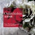 CD 温故知新/指揮:汐澤安彦&東京吹奏楽団(2012年4月26日発売)