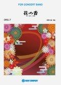 吹奏楽譜 花の香(こう) 桜〜桂花〜薔薇/天野正道 作曲 (香りシート付き…4Dコンサート企画用)