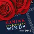 CD なにわ《オーケストラル》ウィンズ2012(10周年記念特別盤)【2枚組】 (初回限定盤)(2012年5月31日発売)