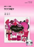 金管バンド楽譜 サクラ咲ケ (嵐) 参考音源CD付き 【2012年10月1日発売開始】