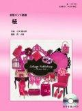 金管バンド楽譜 桜 (コブクロ) 参考音源CD付 【2012年10月1日発売開始】