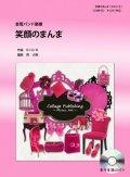 金管バンド楽譜 笑顔のまんま (BEGIN) 参考音源CD付き 【2012年10月1日発売開始】