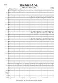 吹奏楽譜 巫女の詠えるうた 作曲者:大栗 裕 【2012年11月18日発売】話題沸騰!