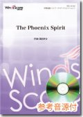 吹奏楽譜  The Phoenix Spirit[参考音源CD付] 作曲:福田洋介【2013年1月取扱開始】
