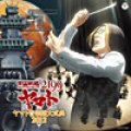 CD 「宇宙戦艦ヤマト2199」ヤマト音楽団大式典2012