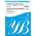吹奏楽譜 アメリカン・リヴァーサイド・メドレー【吹奏楽版】
