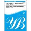 吹奏楽譜 ジョイフル・パレード スタジオジブリ マーチメドレー【2013年5月取扱開始】