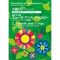 吹奏楽譜(メソード) 合奏の花(吹奏楽)シリーズ2 スムーズ・アンド・クリスピー/後藤 洋