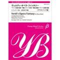 金管バンド楽譜 ヴェルディ・オペラ・ファンタジー【ブラスバンド版】