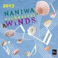 CD なにわ《オーケストラル》ウィンズ2013【2枚組】【2013年6月6日発売】