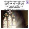 CD 金管バンドで讃える「シンフォニア・ノビリッシマ」【金管バンドコンクール自由曲ライブラリー VOL. 4】