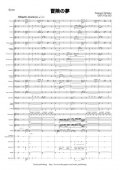 金管バンド楽譜 冒険の夢 作曲:田丸和弥 【2013年5月取扱開始】