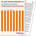Jazz ビッグバンド楽譜 The Bare Necessities(T.ギルキーソン 作曲/前田憲男 編曲)