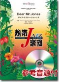 吹奏楽譜 Dear Mr.Jones(ディア・ミスター・ジョーンズ)/熱帯ジャズ楽団 【2013年8月30日発売】