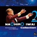 CD 岩井直溥コレクション vol.2【2013年12月10日発売】