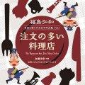 CD 福島弘和 音楽と語りのための作品集 Vol.1「注文の多い料理店」:【2014年2月取扱開始】