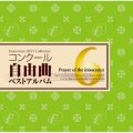 CD コンクール自由曲ベストアルバム6「無辜(むこ)の祈り」: :【2014年3月6日発売】