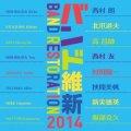 CD バンド維新2014 ウィンドアンサンブルの現在 【2014年3月取扱開始】
