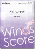 吹奏楽譜 大江戸らぷそでぃ 作曲:福田洋介 【2014年3月取扱開始】