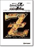 吹奏楽譜 ももクロ・メドレー(グレード3、6曲収録)/ももいろクローバーZ   【2014年2月新譜】