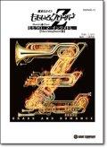 吹奏楽譜  ももクロ・マーチングメドレー【Marching Band版】/ももいろクローバーZ  【2014年2月新譜】