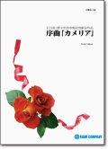 吹奏楽譜 序曲「カメリア」/三國浩平 作曲