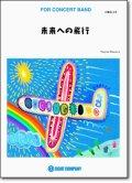 吹奏楽譜 未来への飛行/本澤なおゆき 作曲