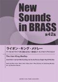 吹奏楽譜 NSB第42集 ライオン・キング・メドレー  【2014年4月23日発売】