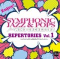 CD シンフォニックジャズ&ポップス レパートリー Vol.1【2014年4月30日発売】