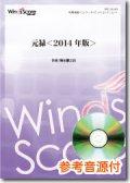 吹奏楽譜 元禄<2014年版> 作曲/作曲:櫛田てつ之扶 [参考音源CD付] 【2014年5月取扱開始】
