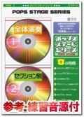 吹奏楽譜 栄光の架橋/ゆず (A3スコア,参考音源CD付) (arr.三浦秀秋)