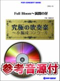 吹奏楽譜 Full Bloom〜満開の花【小編成用、参考音源CD付】 (comp.福島弘和)  【2014年7月取扱開始】