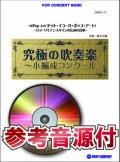吹奏楽譜 ・=Pop Art(ドット・イコール・ポップ・アート)〜ロイ・リキテンスタインのための音楽【小編成用、参考音源CD付】 (comp.清水大輔)  【2014年7月取扱開始】