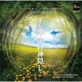 CD スタジオジブリ吹奏楽作品集 千と千尋の神隠し【2014年8月22日発売】