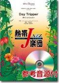 吹奏楽譜 Day Tripper(デイ・トリッパー) [参考音源CD付] /熱帯ジャズ楽団 【2014年7月取扱開始】