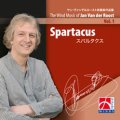 CD ヤン・ファンデルロースト吹奏楽作品集 Volume 1:スパルタクス【2015年2月取扱開始】