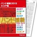 吹奏楽譜(スコア集) バンド維新2015 スコア集 【2015年2月取扱開始】