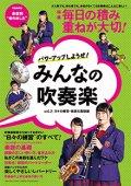 吹奏楽専門誌 パワーアップしようぜ!みんなの吹奏楽 Vol.2  【2015年3月取扱開始】