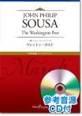 吹奏楽譜 ワシントン・ポスト[参考音源CD付]  作曲:John Philip Sousa 【2015年4月取扱開始】